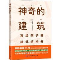 神奇的建筑 北京科学技术出版社