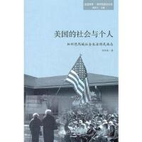 美国的社会与个人――加州悠然城社会生活的民族志 李荣荣 北京大学出版社