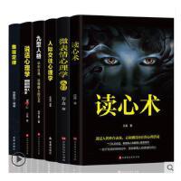 全套6册 心理学入门基础书籍 人际交往心理学九型人格正版读心术微表情心理学 说话心理学与生活拖延症行为心里学书籍