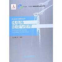 """""""十二五""""  """"十三五""""重点图书出版规划项目 风力发电工程技术丛书  风电场建设与管理"""