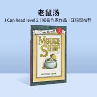 英文绘本 原版进口 Mouse Soup 老鼠汤 I Can Read 汪培�E三阶段 [4-8岁]