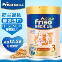 Friso/美素佳儿 金装幼儿配方奶粉牛奶粉3段900g (1-3岁适用) 荷兰原装进口