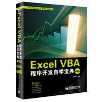 """【旧书二手书九成新】""""正版当天发!《Excel VBA程序开发自学宝典(第2版附CD光盘)》罗刚君,A22""""【昌】"""