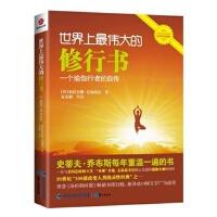 【RT3】世界上伟大的修行书:一个瑜伽行者的自传(双色全译注释本60周年典藏版) (印)帕拉宏撒・尤迦南达 ,夏家驷