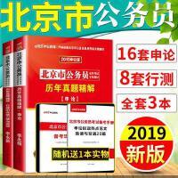 北京市公务员考试历年真题试卷2019省考用书中公行政职业能力测验
