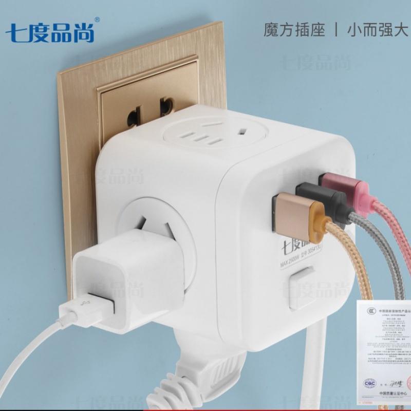 插座插线板 七度品尚七度魔方智能USB插排插座转换器多用功能创意电源插拖接线板 发货周期:一般在付款后2-90天左右发货,具体发货时间请以与客服协商的时间为准