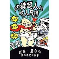 【二手旧书9成新】内裤超人与吃人马桶 戴夫皮尔奇,金炫辰 南海出版公司
