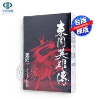 现货港台原版 �|周英雄��1-3套�� 郑问 繁体中文 大辣出版