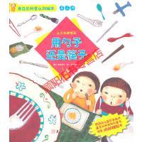 【旧书9成新】身边的科普认知绘本--用勺子还是筷子韩国地球孩子, 千太阳北方妇女儿童出版社9787538581072