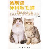 波斯猫、异国短毛猫 李琼 中国林业出版社 9787503852237
