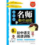 初中语文阅读训练9年级:名师教你阅读/2010.6月印刷