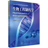 生物工程制药学
