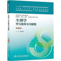 生理学学习指导与习题集(第二版/本科临床配套)