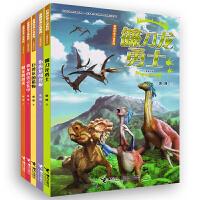 袁博恐龙小说系列 全5册 儿童美绘版棘龙的潜伏 巨兽龙的猎物 伤齿龙闯北极 蛮龙的蛋壳装甲 镰刀龙勇士 小学生课外读物
