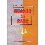 【二手旧书9成新正版现货】国际金融法律与实务研究徐冬根9787810494120上海财经大学出版社
