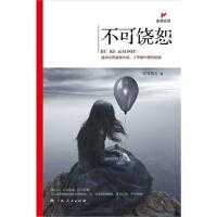 【JP】《不可饶恕》(虐心的悬疑小说,于华丽中忧伤绽放 ) 可可西儿 广西人民出版社 9787219078426