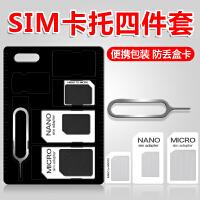 艾斯盾 手机卡托nano卡套sim电话卡还原器卡槽卡托苹果小米华为安卓通用小卡转大卡转中卡送取卡针