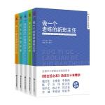 班主任之友丛书系列 全5册 中小学班主任培训用书 新班主任管理书籍 解决教学管理中的问题 助你成为一个合格的班主任