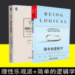 理性乐观派:一部人类经济进步史+简单的逻辑学 套装二册 改变你的思维世界 经济学 经济史管理经济学