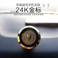 长安悦翔/V3/V5/V7/CS15/CS35/CS75/CS95/专用车载磁性手机支架