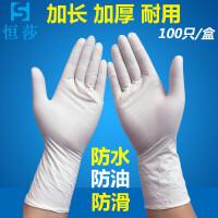 一次性手套100只加长加厚丁晴塑胶防水耐磨美容工业橡胶乳胶手套