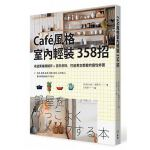 预售正版:《Caf'e风格室内轻装358招》乐知事业有限公司 17