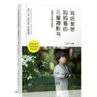 CBS-写给爸爸妈妈看的儿童摄影书 拍摄与后期版 人民邮电出版社 9787115463548