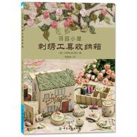 田园小屋刺绣工具收纳箱 (澳)皮尔斯,郑英波 中国纺织出版社 9787518013487