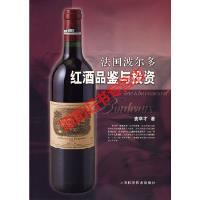 【旧书9成新】法国波尔多红酒品鉴与投资麦萃才上海科学技术出版社9787532393350