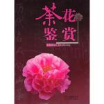 茶花鉴赏 范眸天,范抒宇,王薇著 云南科学技术出版社 9787541627101
