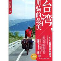 台湾-用骑的美-一个人的单车环岛旅行洪舒靖中华工商联合出版社9787515806327【正版图书,品质无忧】