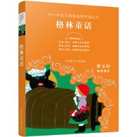 教育部新编语文教材推荐阅读:格林童话