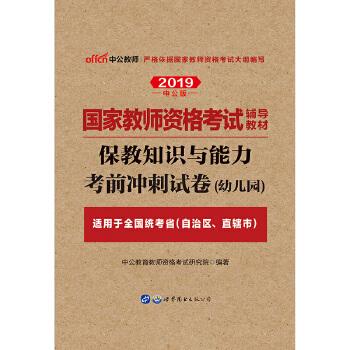 19保教能力考前(pdf+txt+epub+azw3+mobi电子书在线阅读下载)