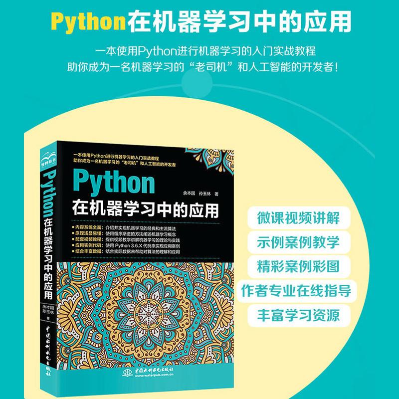 """python在机器学习中的应用 手机扫码看同步视频讲解,Python机器学习入门实战教程,结合实际数据帮助对算法的理解和应用。助你成为机器学习""""老司机""""和人工智能的开发者。"""