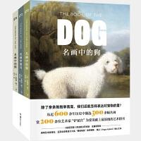 名画中的猫、狗、鸟(共三册)(百项设计奖得主安格斯・海兰倾心之作,各撷选100余幅名画 赏60余位艺术家为这些猫、狗、