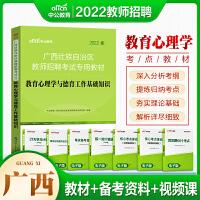 中公教育2020广西壮族自治区教师招聘考试用书教育心理学与德育工作基础知识