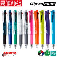日本ZEBRA斑马B4SA1多功能原子笔 5合1多功能笔|0.7mm