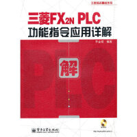 {二手旧书99成新}三菱FX2NPLC功能指令应用详解(含DVD光盘1张) 李金城 电子工业出版社 978712114