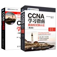 CCNA学习指南(640-802)(第7版)+CCNA学习指南 路由和交换认证 两册 思科认证教材 计算机考试书籍 V
