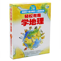轻松有趣学地理(儿童地球仪+新一代磁力拼图+儿童房挂图)3合1超值套装