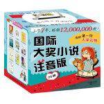 国际大奖银河88元彩金短信注音版(20册)