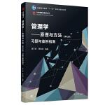 管理学:原理与方法(第七版)习题与案例指南(博学・大学管理类丛书)