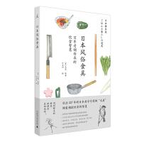 日本风俗食具