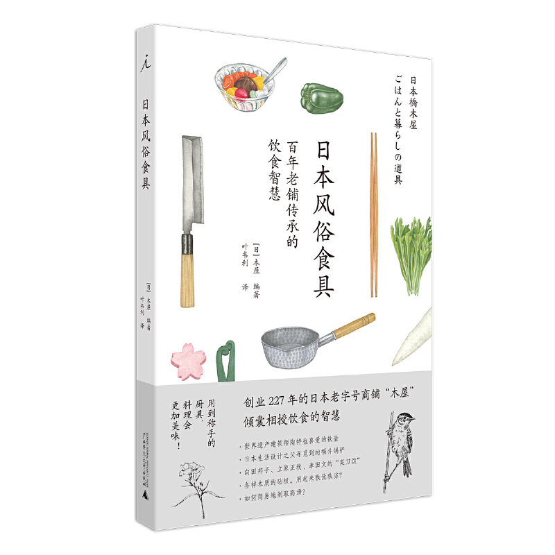 日本风俗食具 创业227年日本老字号商铺传授的饮食智慧。了解节气知识,挑选称手厨具,让生活更有滋味。