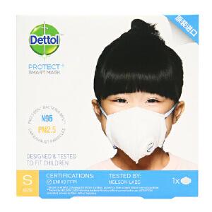 滴露(Dettol)智慧型口罩 S码 防雾霾PM2.5专用口罩(单只装,白色 N95/头戴式/独立呼吸阀 无通风器) 7-12岁儿童口罩