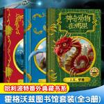 霍格沃茨图书馆套装(3册)神奇动物在哪里/神奇的魁地奇球/诗翁彼豆的故事 J.K.罗琳 少儿童文学读物哈利波特魔法幻想