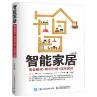 智能家居:商业模式 案例分析 应用实战 陈国嘉 9787115419217