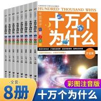 中国孩子的十万个为什么全套8册注音彩图幼儿小学生版儿童恐龙书青少年儿童百科全书 6-12岁小学生