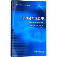 计算机组成原理 北京理工大学出版社