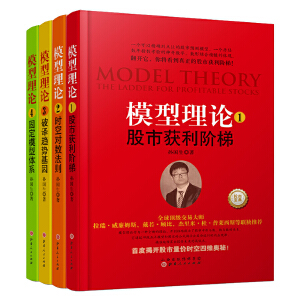 包邮 模型理论系列4册 股市获利阶梯/时空对数法则/破译趋势基因/固定模型体系 孙国生